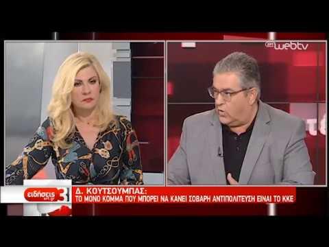 Κάλεσμα ενίσχυσης του ΚΚΕ στις εκλογές, απηύθυνε ο Δ. Κουτσούμπας | 08/06/2019 | ΕΡΤ