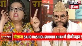 SC में नक़्शा फाड़ना मर्यादा के खिलाफ, मौलाना साजिद रशीदी-सुबुही खान में घमासान |Aar Paar|Amish Devgan