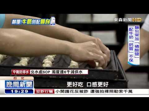 [東森新聞HD]吃麵包配牛奶? 林杰樑遺孀:不利鈣吸收