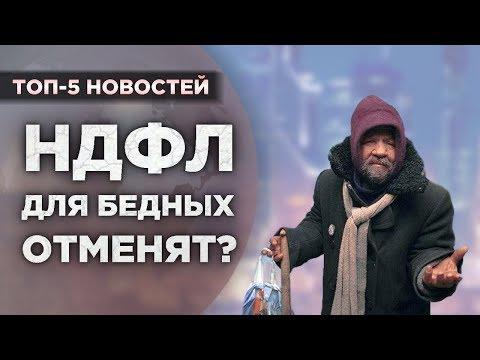 НДФЛ для бедных в России отменят? / Новости экономики