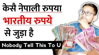 Nepal India Currency Interlink Truth | कैसे नेपाल का रुपया भारत के रुपए से जुड़ा है | India Nepal