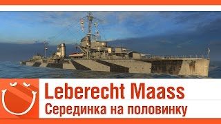 World of warships - Leberecht Maass серединка на половинку