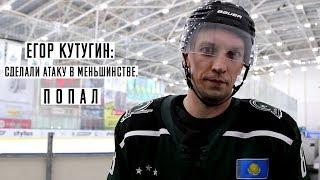 Егор Кутугин дал экспресс- комментарии по матчу с ХК «Номад».