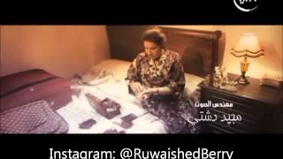 مقدمة مسلسل البيت بيت ابونا - عبدالله الرويشد 2013_Full-HD_7