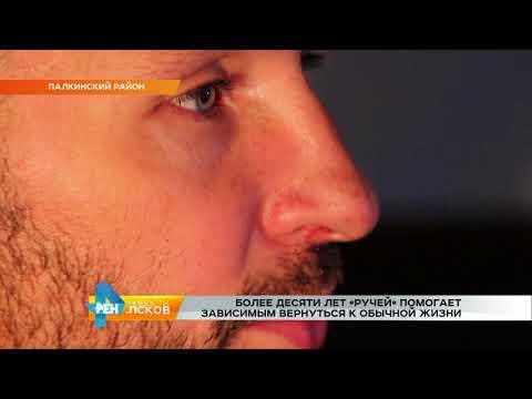 Новости Псков 18.10.2017 # Более десяти лет Ручей помогает наркозависимым