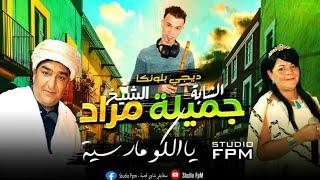 اغاني حصرية جميلة العنابية و الشيخ مراد - الكومارسية   Cheba Djamila Et Cheikh Mourad - Comerciya 2020 تحميل MP3
