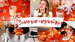 Зимние горячие НАПИТКИ/ Уютная Зима| Ksenia Feliz