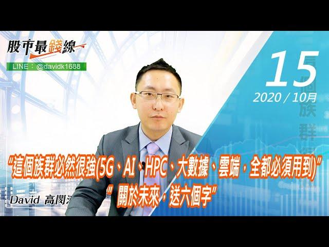 """20201015《股市最錢線》#高閔漳,""""這個族群必然很強(5G、AI、HPC、大數據、雲端,全都必須用到)"""" """"關於未來,送六個字"""""""