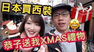 日本女生講對香港男生第一印象👀|日本西裝平靚正?👔