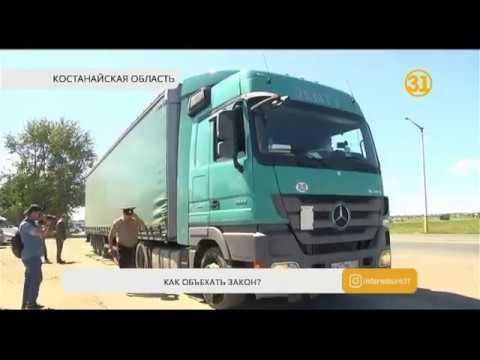 Коррупционную схему при перевозке грузов разоблачили на границе Казахстана и России