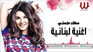تحميل و مشاهدة سعاد حسنى - اغنية لبنانية / SOAD 7OSNY -AW8NEA LBNANEA MP3