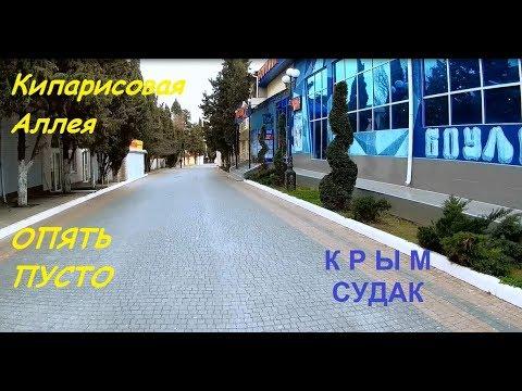 Судак, Кипарисовая Аллея сегодня, Крым в марте. Праздники кончились, опять пусто