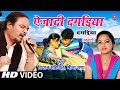 Ae Jaadi Dagdiya  | Dagdiya | Garhwali Film Video Song | Seema Bisht Panwar, Purab Panwar
