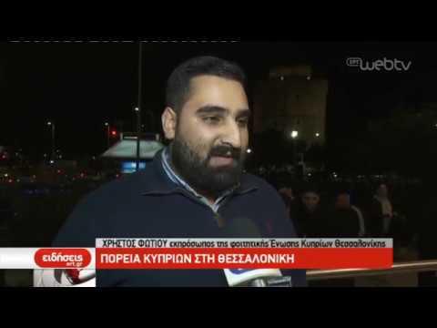 Πορείες έκαναν το απόγευμα Κύπριοι φοιτητές | 15/11/2019 | ΕΡΤ
