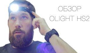Olight HS2 - відео 3