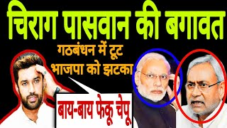 Bihar Election 2020 | Tejashwi Yadav | Chirag Paswan | Nitish Kumar | NDA | Latest News | Hindi News - Download this Video in MP3, M4A, WEBM, MP4, 3GP