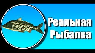 Реальная Рыбалка - Становимся рыбаком на Android ( Review)