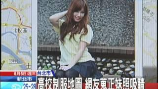 【中天】06/05高校制服地圖 網友蒐正妹照吸睛