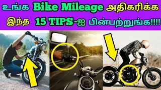How to Increase mileage in bikes | 15 Tips | Explained in Tamil.