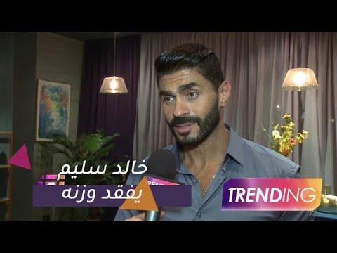 بعد فقدانه وزنه بشكل ملحوظ.. خالد سليم يوضح السبب