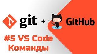 #5 Уроки Git+GitHub - Учим аналогичные команды в редакторе Visual Studio Code