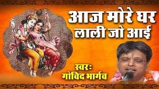 Super Hit Radha Bhajan  Aaj More Ghar Lali Jo Aai  Govind Bhargav