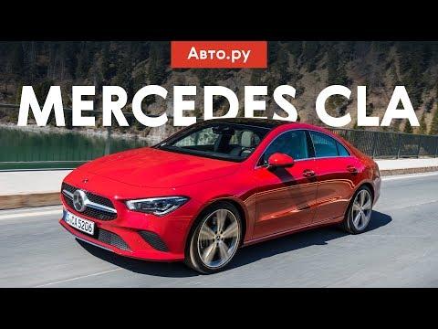 Mercedes Benz Cla Class Coupe Седан класса C - тест-драйв 1
