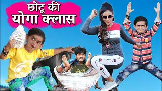 छोटू दादा की योगा क्लास | CHOTU DADA KI YOGA CLASS | Khandesh Hindi Comedy | Chotu Comedy Video