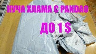 Pandao ОПЯТЬ прислал ХЛАМ! распаковка посылок из китая! вещи с пандао!