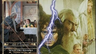 Властелин Колец: Братство Кольца. Книга vs Фильм.