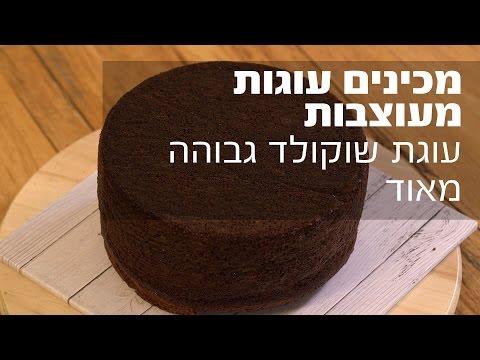 הטריק להכנת עוגת שוקולד גבוהה במיוחד!!