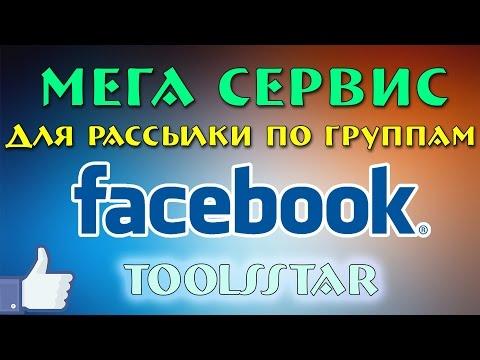 Toolsstar  Сервис для Авто рассылки по группам Facebook