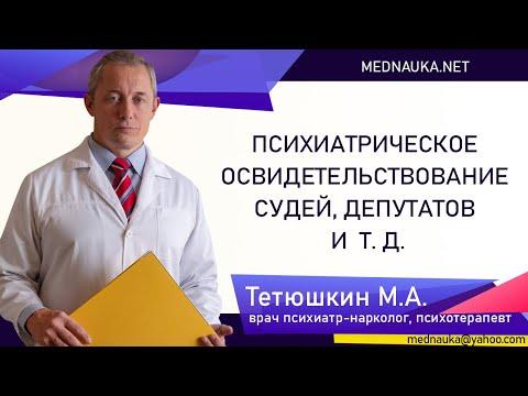 Психиатрическое освидетельствование судей, депутатов и т д