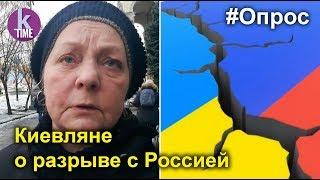 Рада разорвала дружбу с Россией: реакция киевлян без цензуры