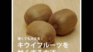料理の基本ABCキウイフルーツを甘くする方法|ABCクッキングスタジオ