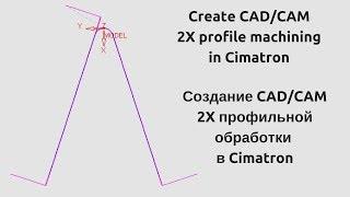 Создание CAD/CAM 2X профильной обработки  в Cimatron Create 2X profile machining