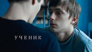 ученик [the student]