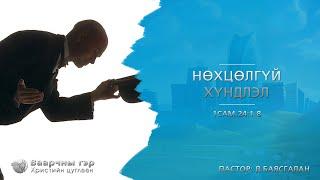 Нөхцөлгүй хүндлэл   Пастор Д.Баясгалан   2021.01.24 (Оройны номлол)