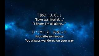 Aimer Polaris lyrics