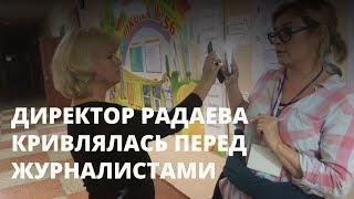Выборы-2017. Директор школы Радаева кривлялась перед журналистами