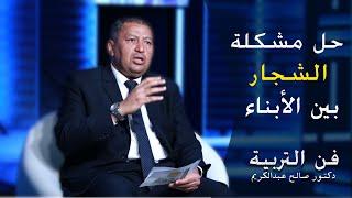وسائل حل الشجار بين الأبناء برنامج  فن التربية مع دكتور صالح عبد الكريم