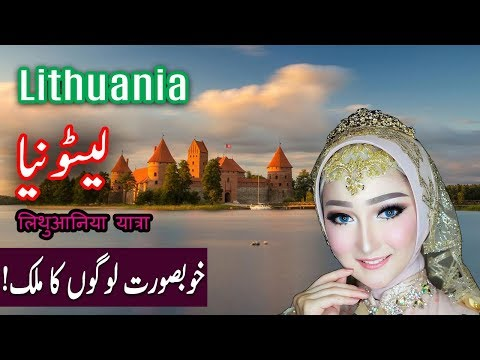 Travel To Lithuania | Full History And Documentary About Lithuania In Urdu & Hindi | لتھوانیا کی سیر
