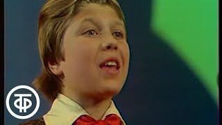 """Большой детский хор ЦТ и ВР - """"Когда мои друзья со мной"""" (""""Если с другом вышел в путь..."""") (1977)"""