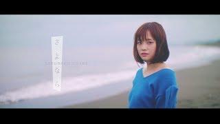 大原櫻子-さよならMusicVideoShortver.