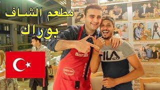 مشيت لمطعم الشاف بوراك في تركيا و هذا ما قاله عن المغاربة 😍