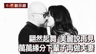 翩然起舞 美麗說再見 萬萬緣分下輩子再做夫妻【台灣啟示錄】20200315|洪培翔