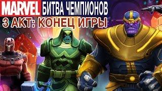 Marvel: Битва Чемпионов - 3 Акт: Конец игры. Битва с Таносом (ios) #27