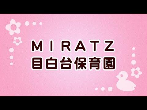 MIRATZ目白台保育園