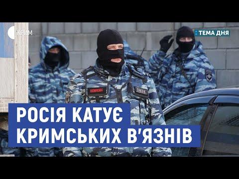 Росія катує кримських в'язнів | Підгорна, Павліченко | Тема дня