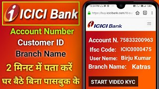 Icici Bank Account Number kaise pata kare | forget bank Account Number | Check Account Number Online